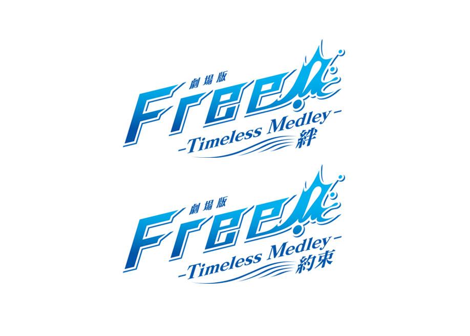 劇場 版 free timeless medley 約束