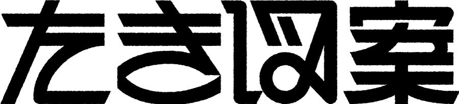 TAKIZUAN