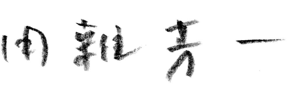 田雑 芳一 Tazo Yoshikazu