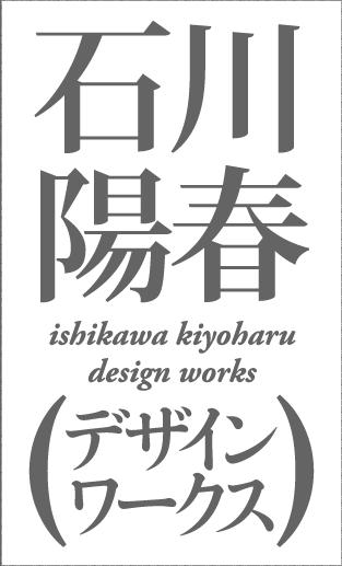 石川陽春 - ISHIKAWA Kiyoharu